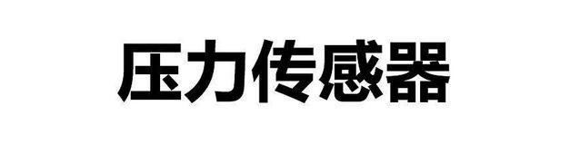 传感qi技shu之rou性压力传感qi