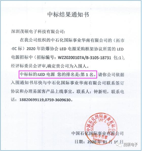 茂硕成功中标中石化LED防爆电源项目