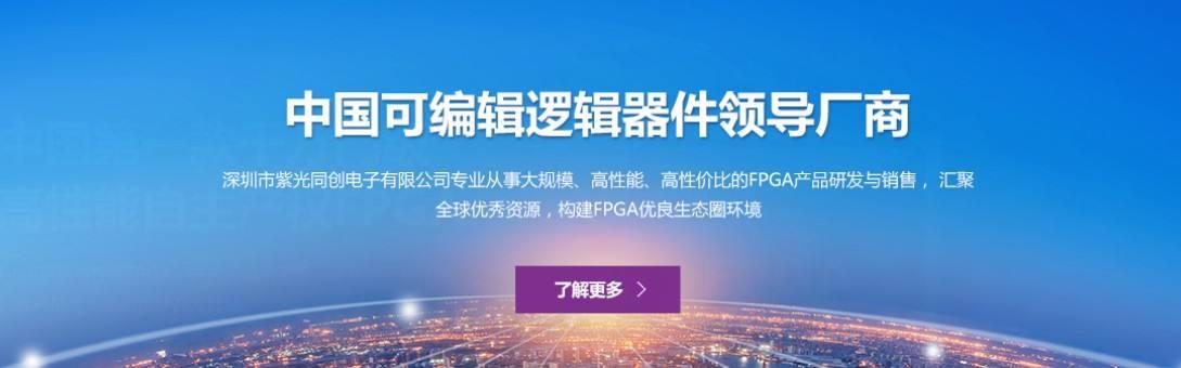 紫光同創和國微思爾芯戰略合作,加速國產FPGA產業發展!