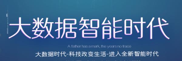插上网hongjing济chi膀 大数据营销gong司ying来第二春