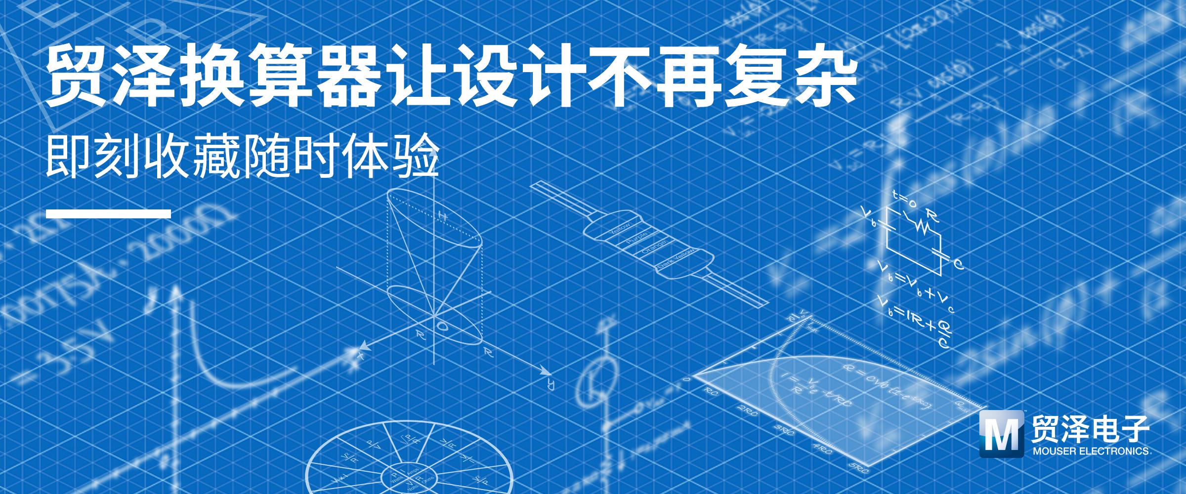 貿澤電子一站式采購平臺推出在線計算器   助力電子設計提速