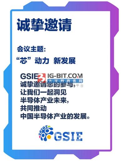 2020 GSIE邀您共同探讨半导体产业创新发展之道