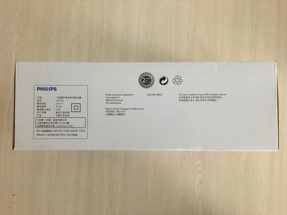 飞利浦PHILIPS手持充电式吸尘器FC6152产品基本信息