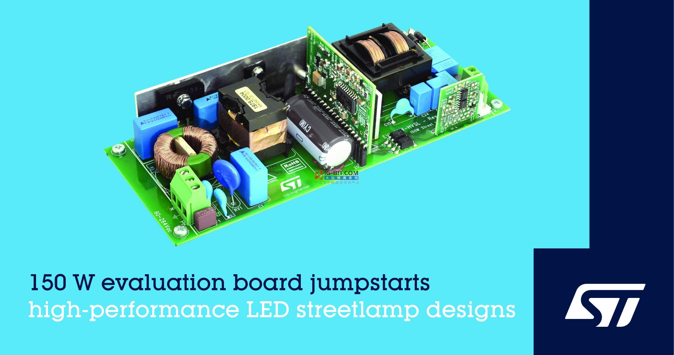 法半导体推出150W评估板和参考设计 致力于推动安全高效的LED路灯应用的发展
