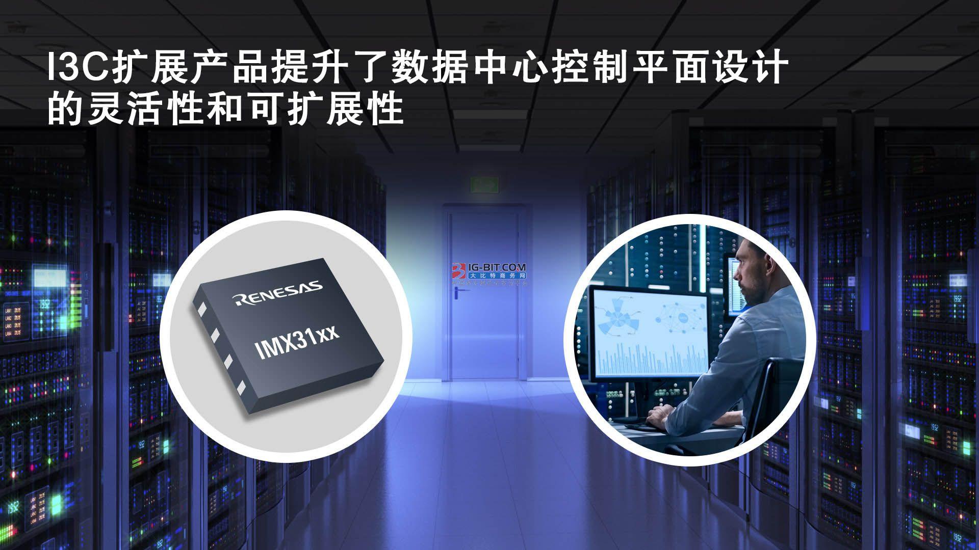 瑞薩電子推出全新I3C總線擴展產品