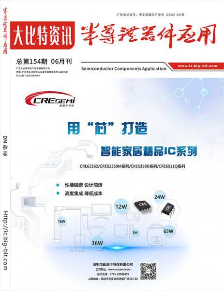 《半導體器件應用》2020年06月刊