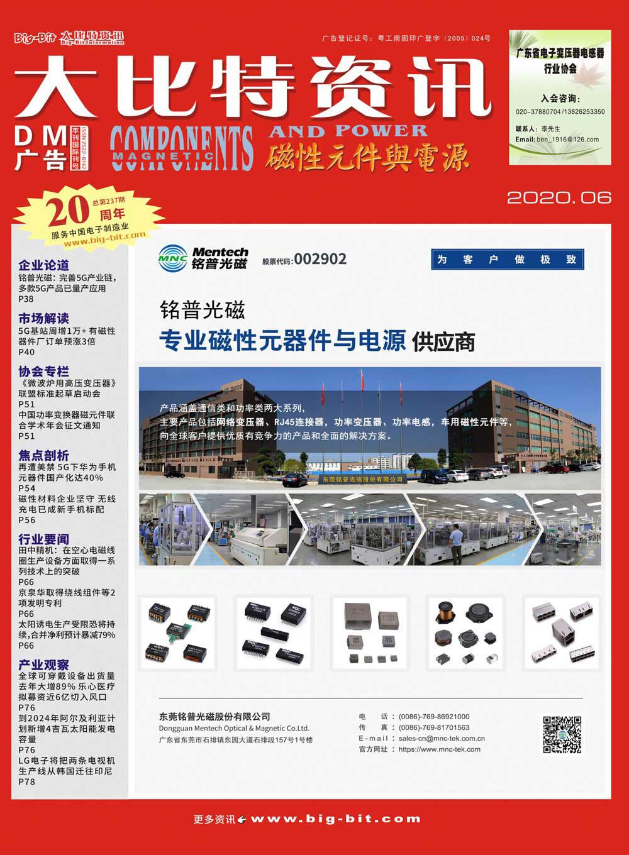 《磁性元件与电源》杂志2020年06月刊
