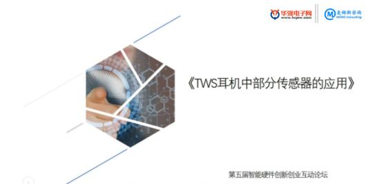 """第五屆智能硬件創新論壇-TWS耳機核""""芯""""硬件市場、趨勢探討直播精彩回顧!"""