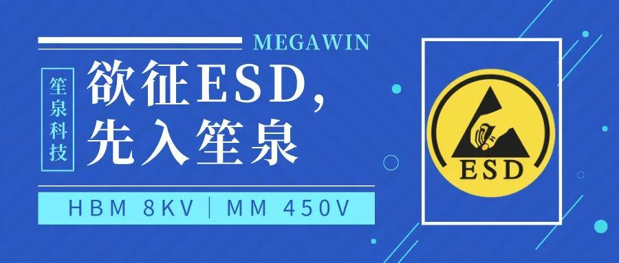 笙泉科技6D系列超越STM8系列