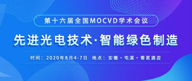 第十六屆全國MOCVD學術會議將於8月4-7日召開,徵文進行時…