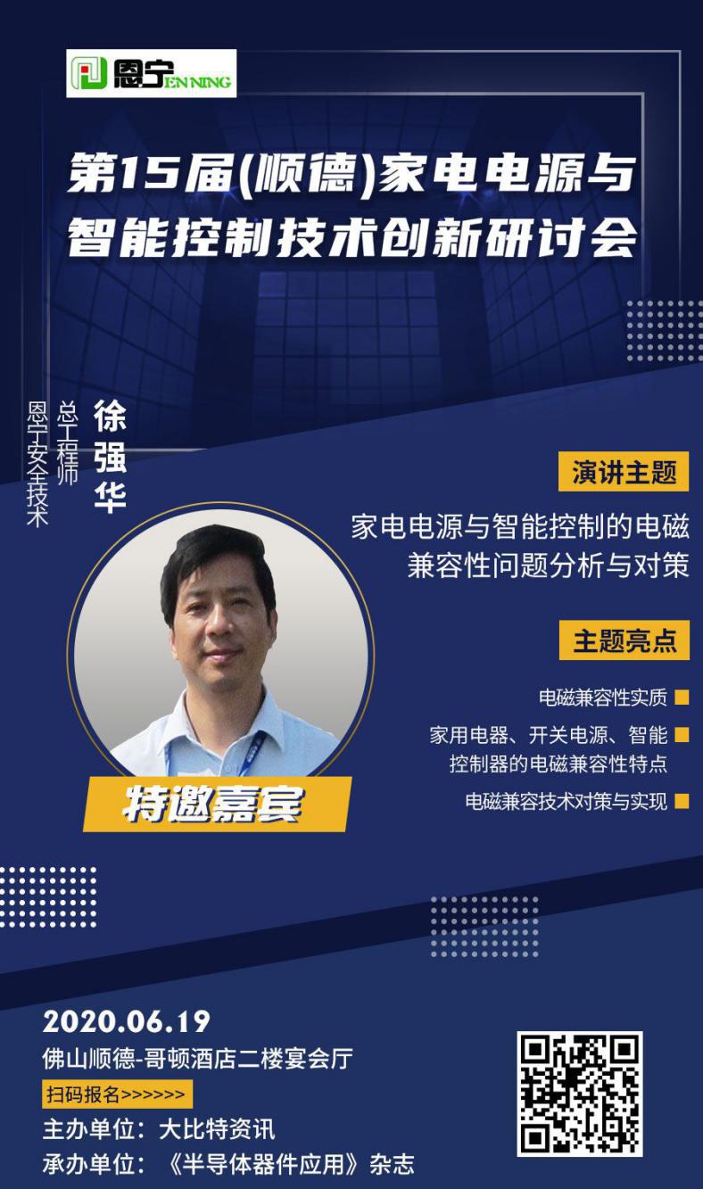 电磁兼容行业专家助阵大比特家电研讨会