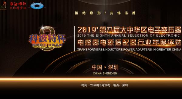 科彼特杯行业评选蛰伏重启     8月在深圳举行