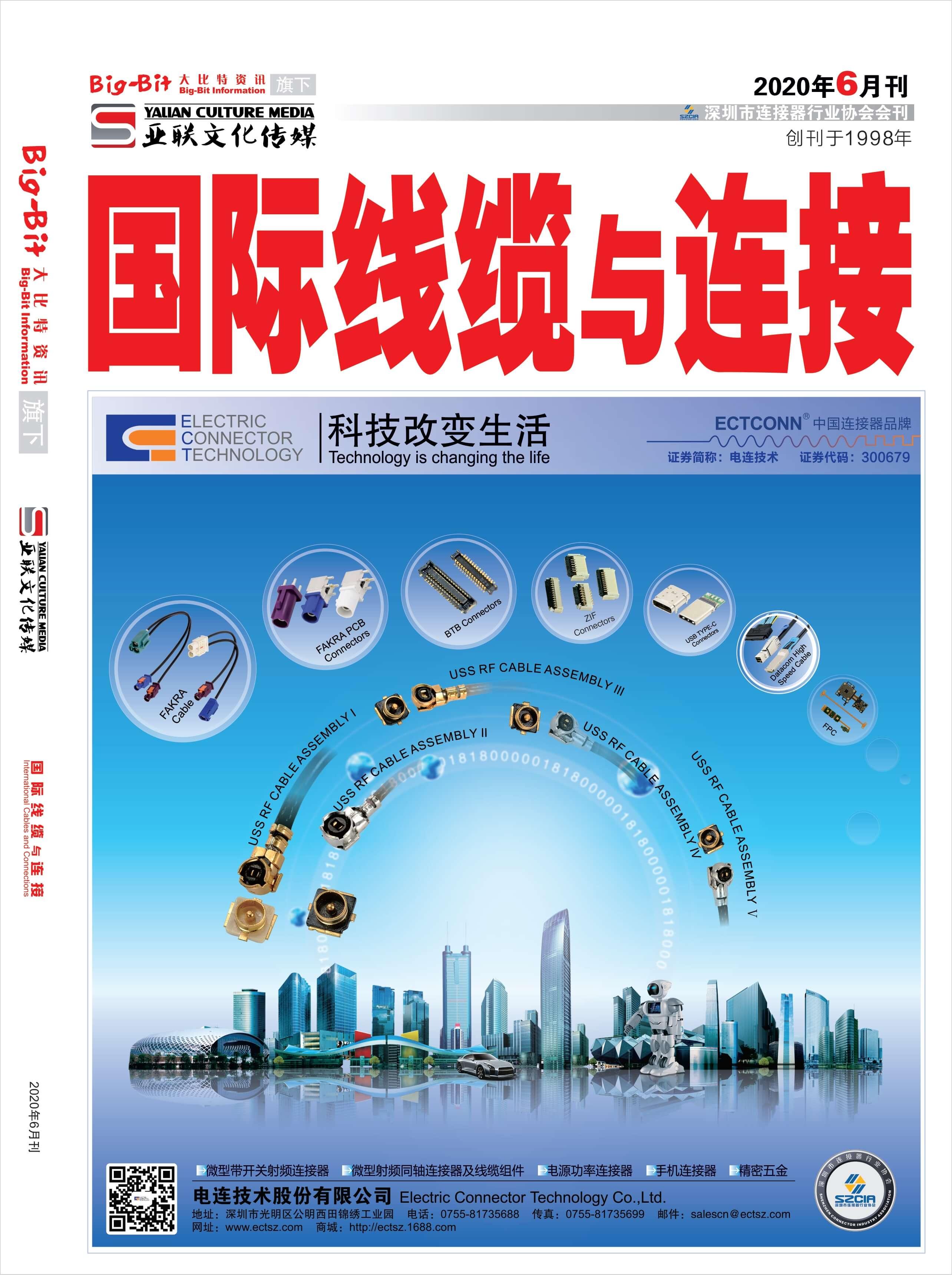 《国际线缆与连接》杂志2020年06月刊