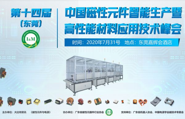 磁性元器件发展潮:智能生产+高性能材料
