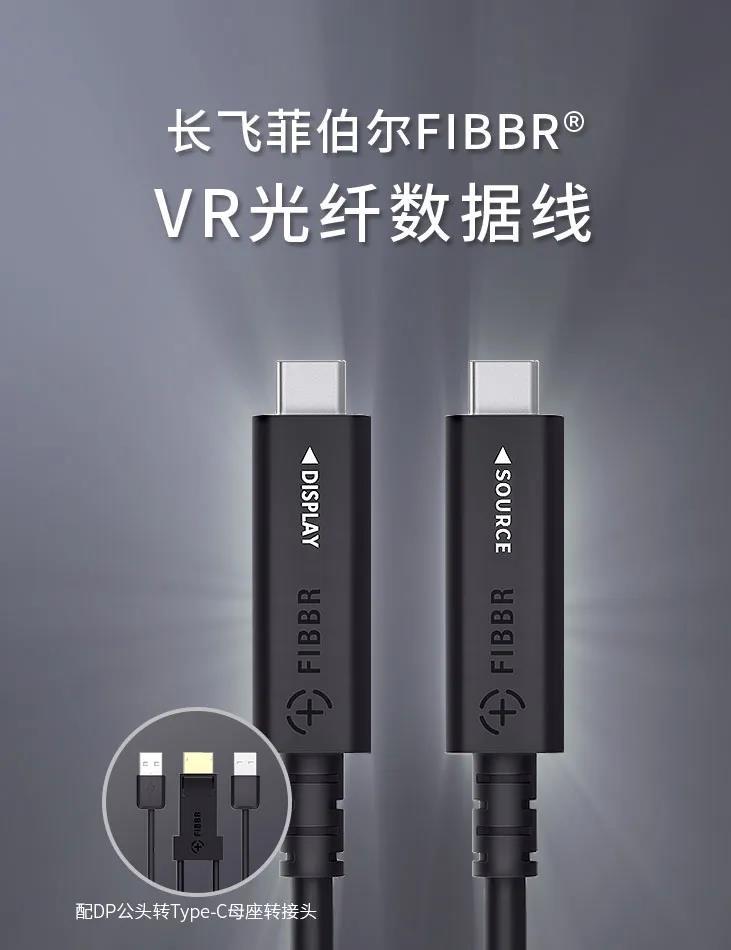 长飞菲伯尔首款VR光纤线带你畅玩VR眼镜中的逼真世界