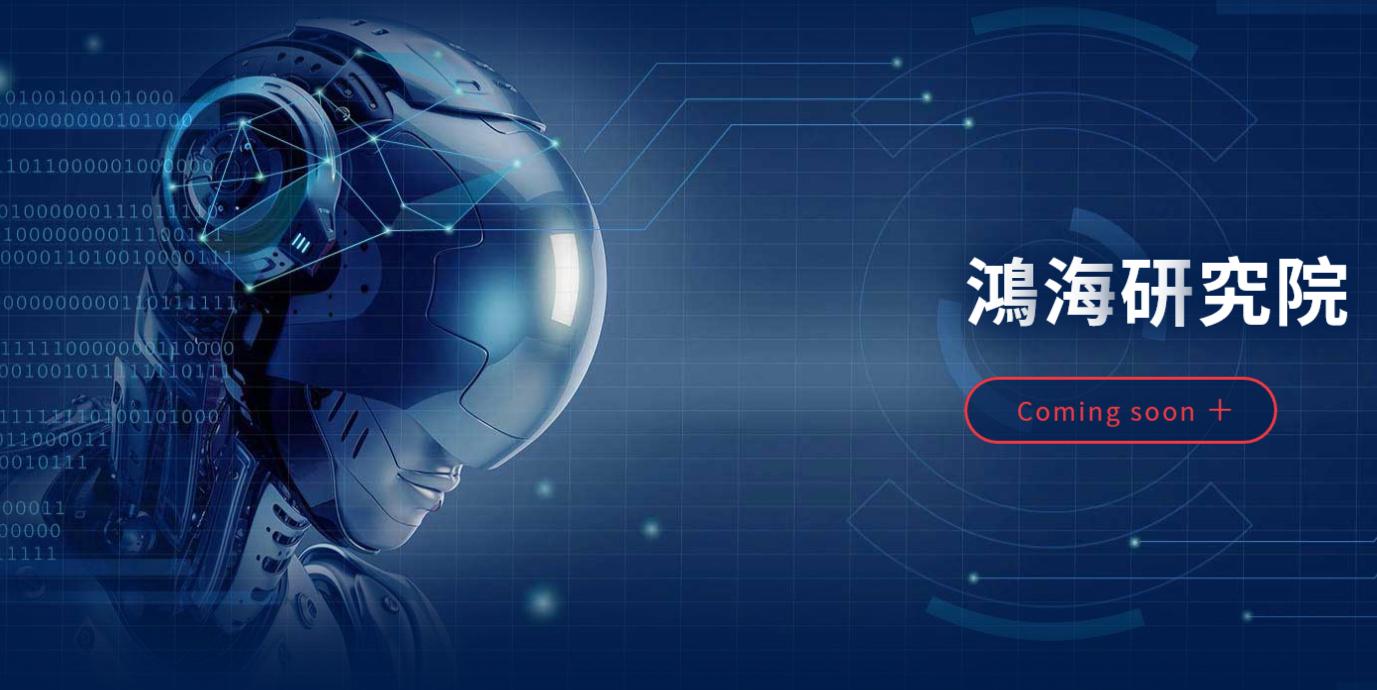 鸿海增资2亿美元拓展5G手机毫米波连接器,并成立鸿海研究院