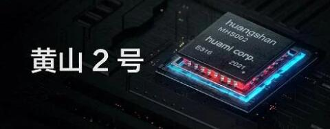 Huami推出了针对其可穿戴设备的自主研发的处理器Huangshan 2芯片