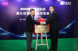 臻驅科技與羅姆成立碳化硅技術聯合實驗室
