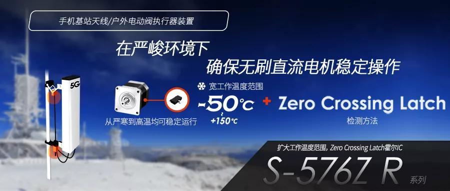 S-576Z R系列 业界唯一能够在低至 -50°C的工作温度下可靠运行的表面贴装式霍尔效应IC
