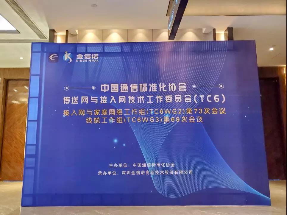 金信诺成功承办中国通信标准化协会技术标准会议