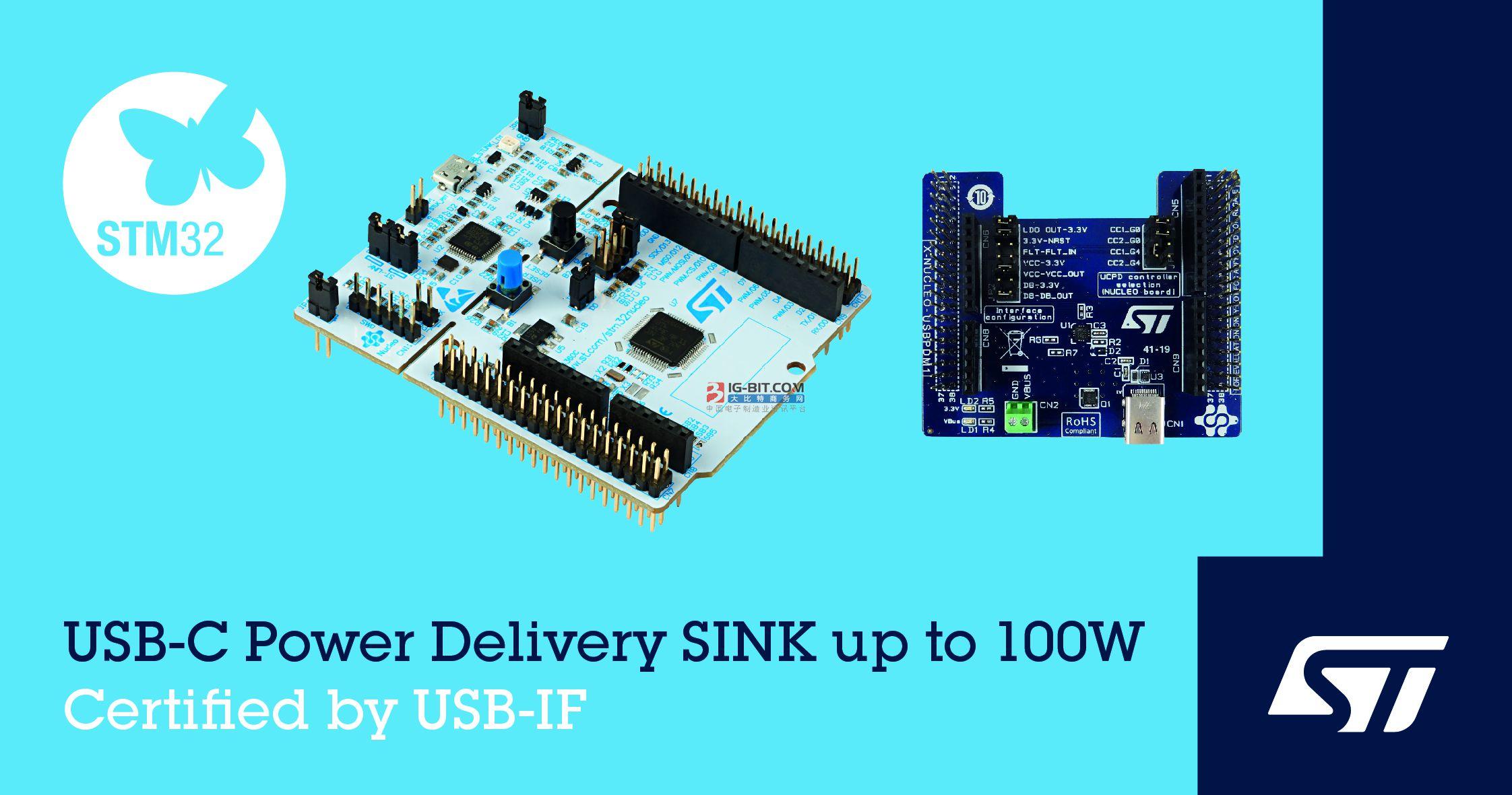 意法半导体推出USB-IF认证开发板,将USB-C®和USB快充功能延伸到嵌入式应用