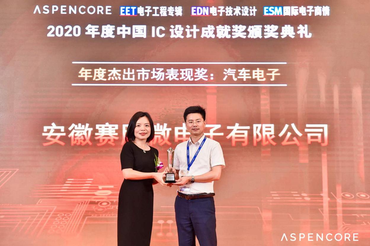 賽騰微喜獲2020年度傑出汽車電子市場表現獎