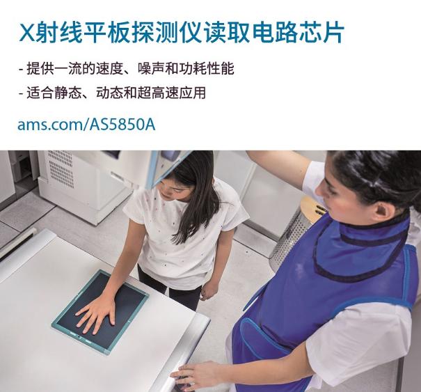艾迈斯半导体推出性能更优的新型数字X射线读取电路IC,低辐射剂量即可生成更清晰的图像