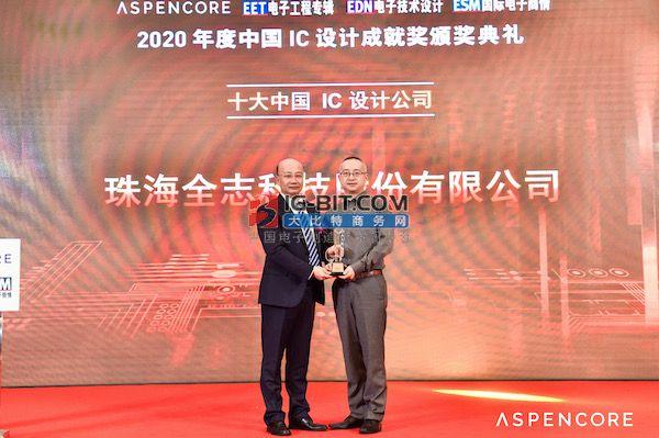 """全志科技再次荣获""""十大中国IC设计公司""""奖"""