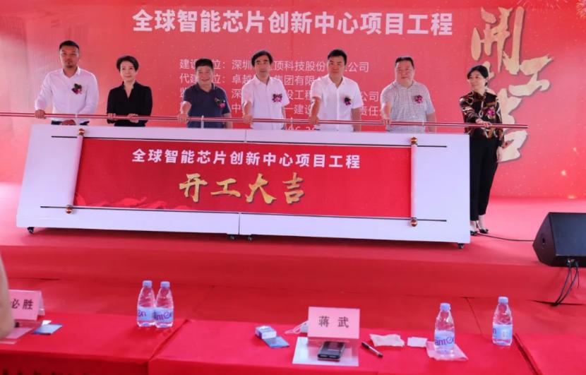 曾由汇顶科技竞得土地使用权,深圳全球智能芯片创新中心项目开工