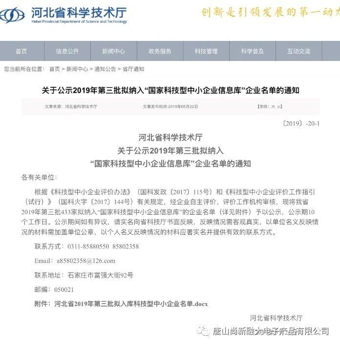 """热烈庆祝尚新融大成功入库""""2019年国家科技型中小企业"""