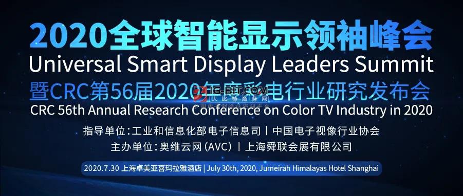 2020全球智能显示领袖峰会暨CRC第56届2020年度彩电行业研究发布会即将重磅开幕将重磅开幕