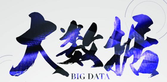 发展工业大数据 促进制造业数字化转型