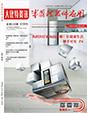《半導體器件應用》2020年07月刊