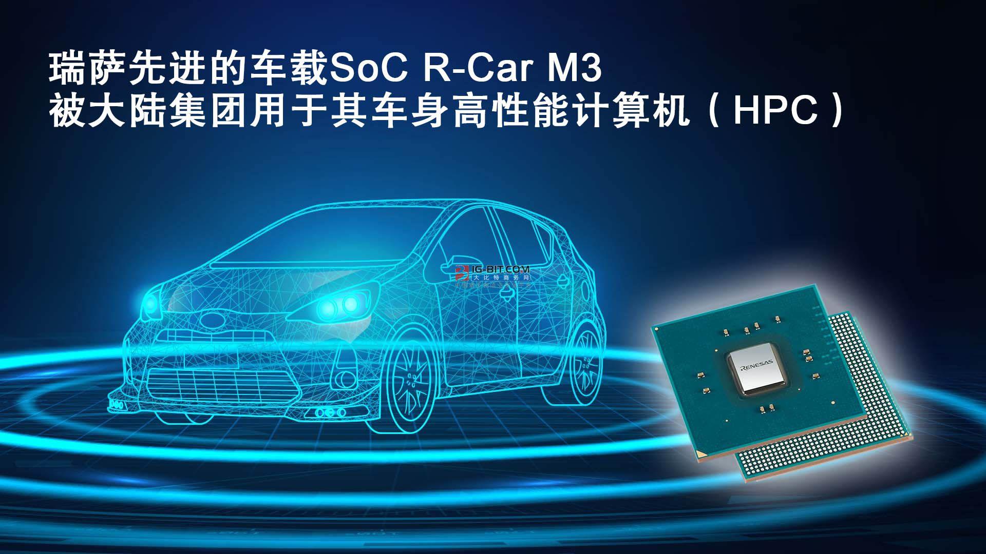 瑞萨电子领先的车载SoC被大陆集团(Continental) 用于其车身高性能计算机