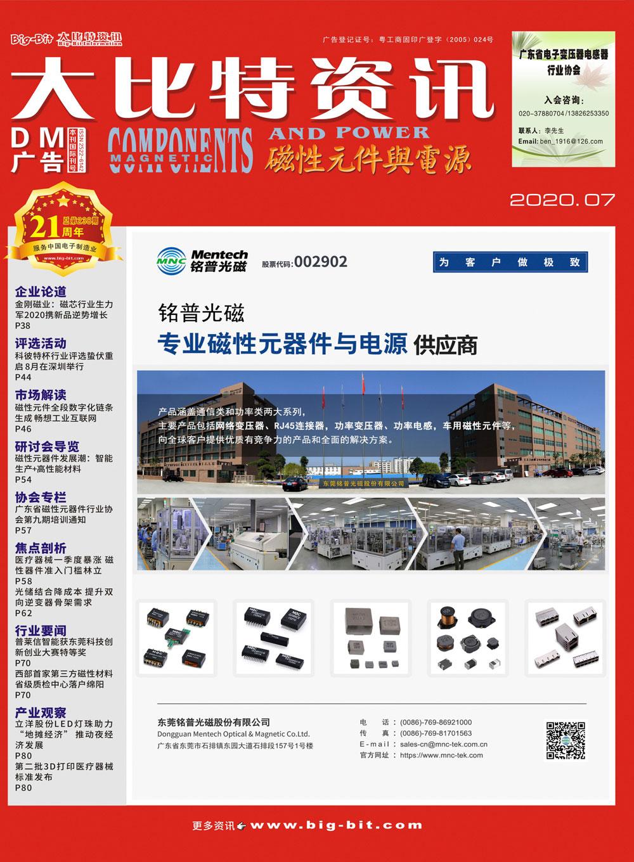 《磁性元件与电源》杂志2020年07月刊
