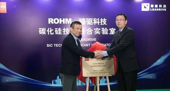ROHM-臻驱科技碳化硅技术联合实验室落子临港