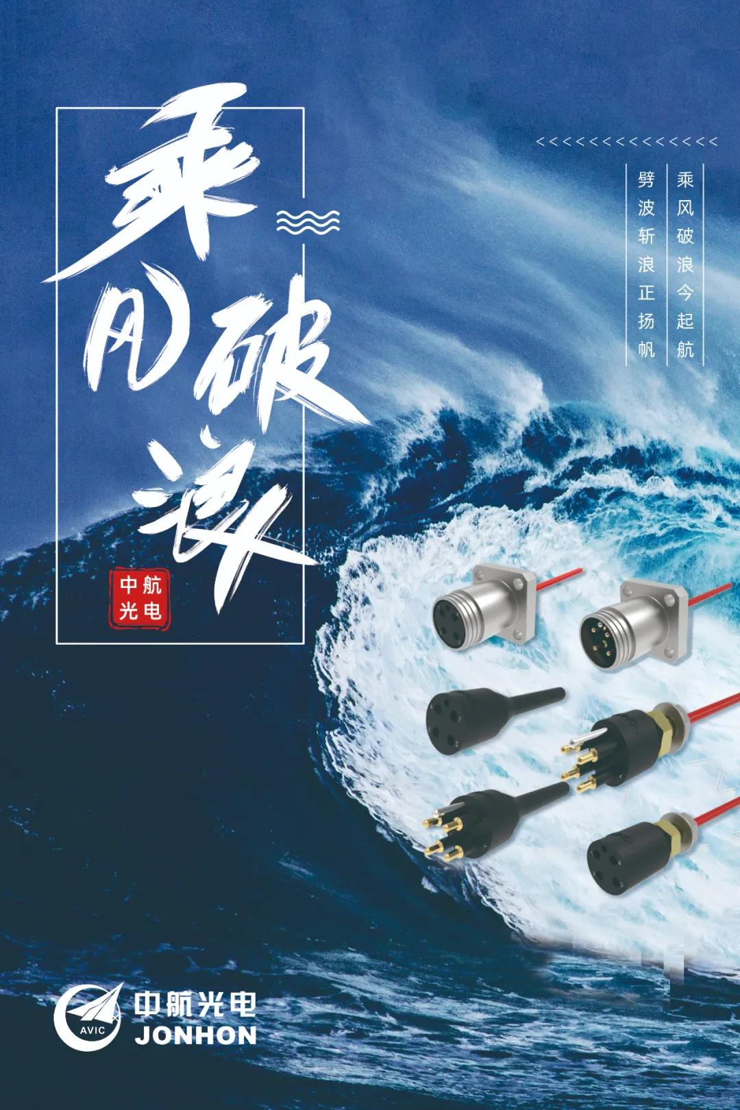 中航光电发布新品WMP系列水密连接器,助你乘风破浪!