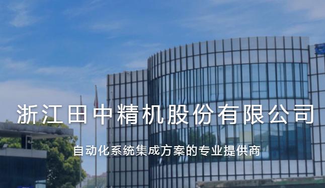 田中精机:傲林实业向深圳中院申请对远洋翔瑞进行破产清算