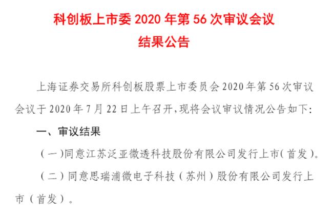 模拟IC厂商思瑞浦科创板IPO成功过会|思瑞浦