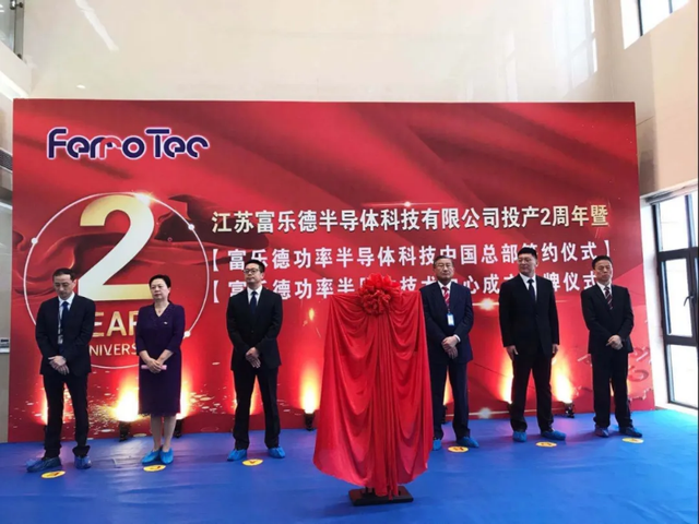 推进半导体全产业链材料发展整合,富乐德功率半导体技术中心成立
