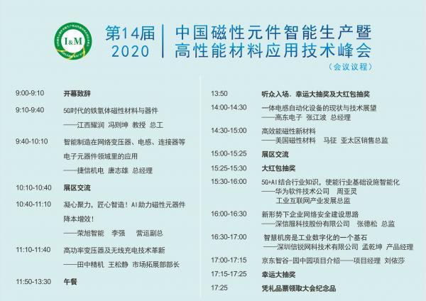 华南区磁性元件千人峰会 本周五在东莞举行