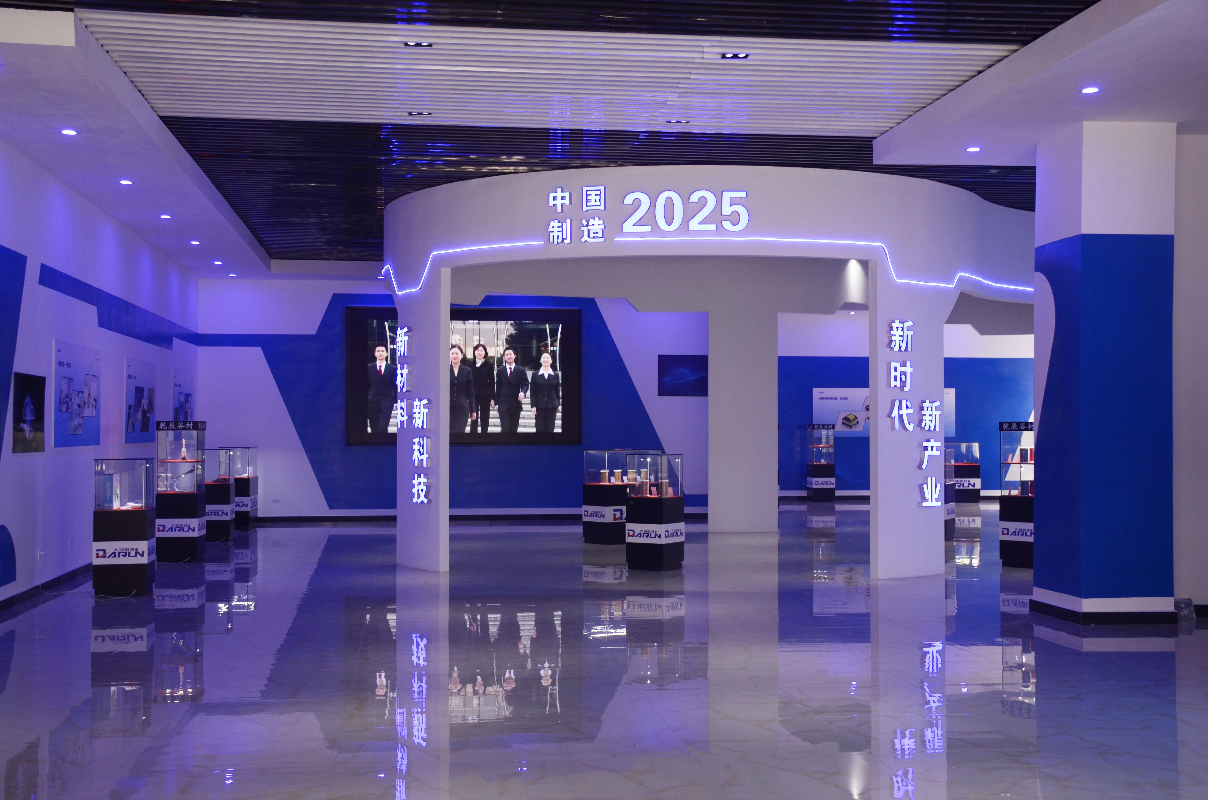 中国制造展示厅