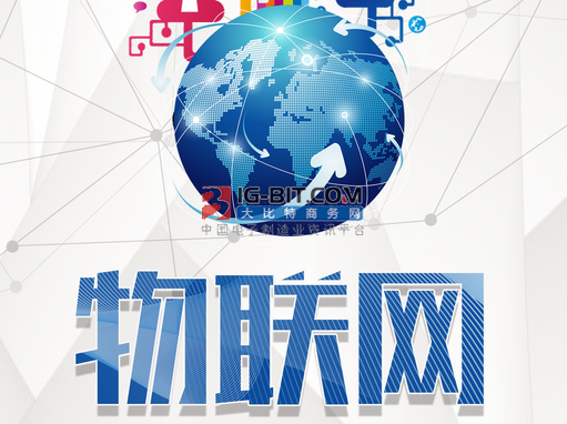 "?IOTE2020深圳國際展今開幕 5G驅動""物聯網+""開拓應用新空間"