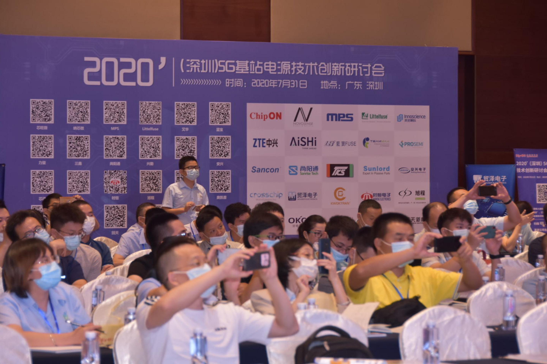 """""""2020(深圳)5G基站电源技术会议""""圆满落幕"""