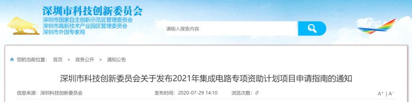 最高资助达3000万元,深圳发布集成电路专项资助计划项目申请指南