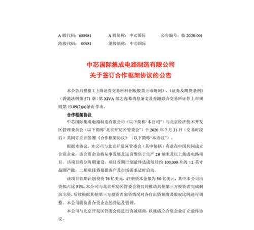 中芯国际携手北京开发区共投530亿,为国产半导体产业链提供稳定基础