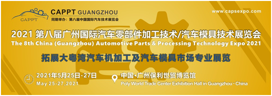 2021 第八届中国(广州)国际汽车零部件加工技术/汽车模具技术展览会
