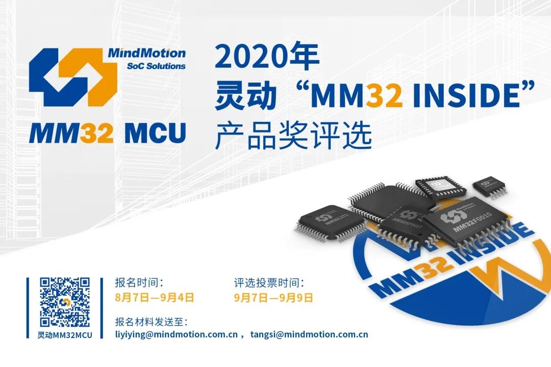 """2020年灵动""""MM32 INSIDE""""产品奖评选"""