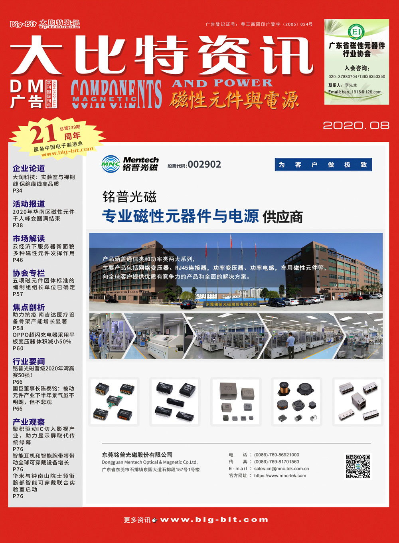 《磁性元件与电源》杂志2020年08月刊