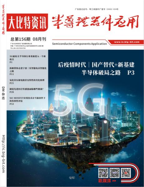 《半导体器件应用》2020年08月刊